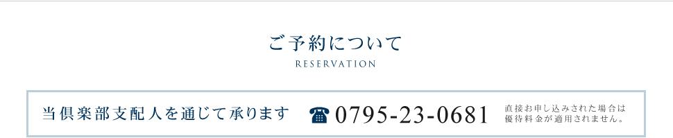 ご予約について