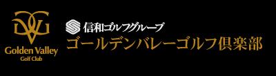 田中秀道プロ来場!会員様無料レッスン会を開催!-会員様専用メールマガジン-
